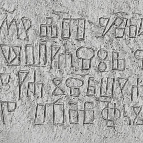 Hum - Glagolitic Script